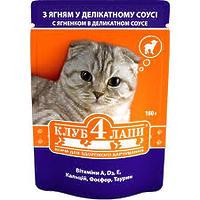 Клуб 4 лапы консерва для кошек ягненок в деликатном соусе