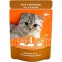 Клуб 4 лапы пауч корм для котов Рагу с печенкой